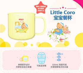 贝亲(Pigeon)DA95 Little Coro 宝宝餐杯