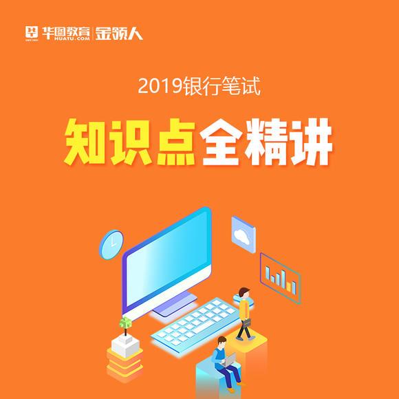 2019老虎机彩金论坛大全笔试知识点全精讲(考点纵览)