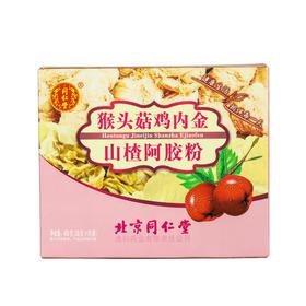 【甄选】同仁堂猴头菇鸡内金山楂阿胶粉