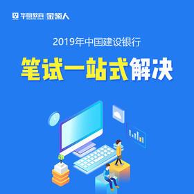 2019中国建设银行笔试一站式解决课程