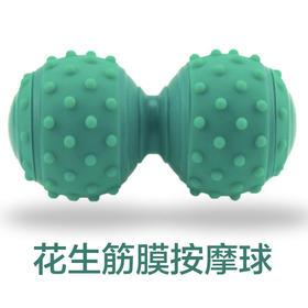 花生球肌肉放松筋膜球 足底按摩球 肩颈颈椎健康脚底经膜球