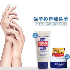 「日本资生堂」SHISEIDO 蓝罐尿素10%手足霜、尿素保湿润肤乳!让双手一夜重回婴儿肌!