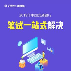 2019中国交通银行(笔试)一站式解决