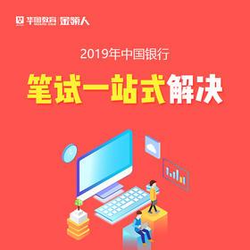 2019中国银行(笔试)一站式解决