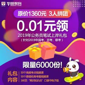 【拼团】2019年公务员笔试上岸礼包(国考、京考、联考)