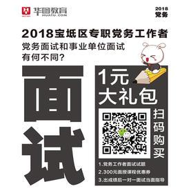 2018天津宝坻党务工作者面试1元大礼包