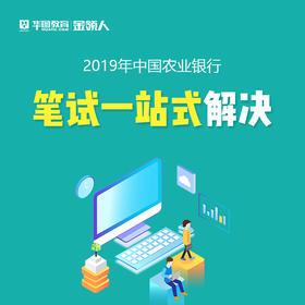 2019中国农业银行(笔试)一站式解决