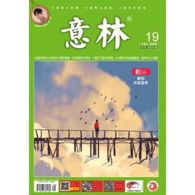 意林 2018年第19期 (十月上)打造中国人真实贴心的心灵读本 本期意中明星 朱一龙