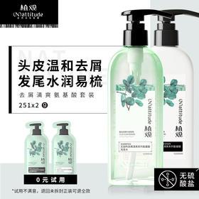 植观氨基酸·去屑套装 去屑洗发水+去屑护发素  251g*2(植观官方旗舰店)