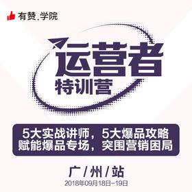 【有赞学院】运营者特训营丨超级爆品秒杀攻略-广州,9.18-19