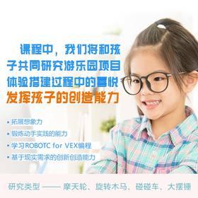 码高教育-VEX-IQ编程(线下4课时)【适合10-12岁】