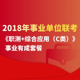 2018年事业单位联考《职测+综合应用(C类)》事业有成套餐