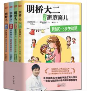 明桥大二快乐家庭育儿系列(共4册)跨越0~3岁关键期+塑造孩子好性格+隔代教出好孩子+顺利度过逆反期 幼儿早教启蒙