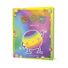 【包邮】张蓬洁作品系列4本套装:《彩色豆》《东东村的双胞胎》《哇!好乱》《气球国》