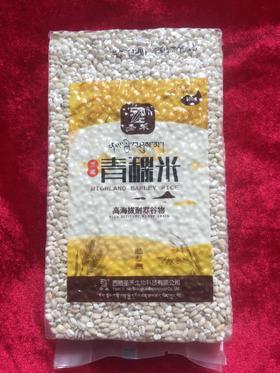 """""""圣禾""""西藏青稞米(砖包)  高原绿色健康食品"""