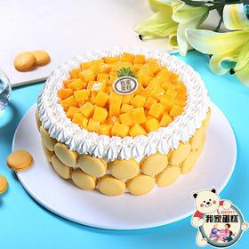 马卡龙芒果(我家蛋糕)