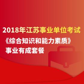 2018年江苏事业单位考试《综合知识和能力素质》事业有成套餐