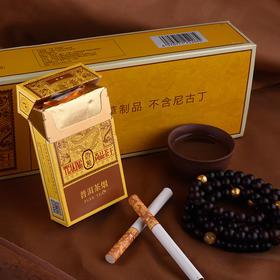 正品茶王普洱茶叶烟云岭抽茶趣一条点燃式戒烟产品非电子烟草制品 至臻茶王1条【10盒】
