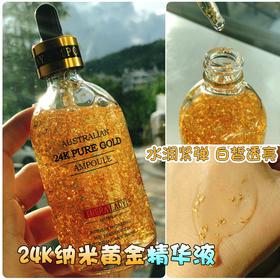 澳洲大金瓶24k纳米黄金精华液