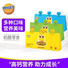 妙可蓝多奶酪风味酸乳丨高钙营养满足宝宝发育需求 | 80g/包 3包/排【严选X乳品茶饮】