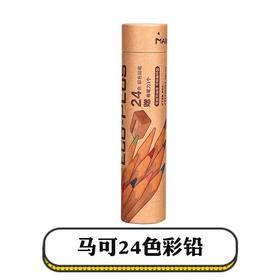 马可原木色彩色铅笔 24支 6100-24CT