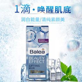 【月销过万】德国Balea透明质玻尿酸浓缩精华液安瓶7支装/盒  深层保湿淡化细纹