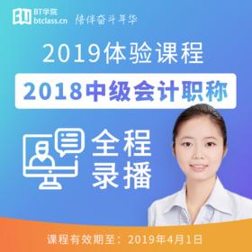【中级会计职称赠课】2018年中级会计职称课程