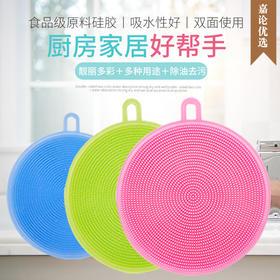 一个神奇的洗碗刷 居家必备良品 隔热去污硅胶厨房洗碗刷 多功能瓜果蔬菜圆形硅胶洗碗布3个装