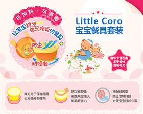 贝亲(Pigeon)DA97 Little Coro 宝宝餐具套装
