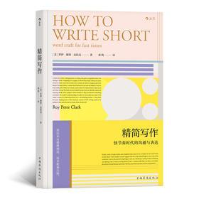 精简写作(快节奏时代的沟通与表达简洁来自精挑细选,而非粗暴压缩)