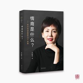 《情商是什么》  李筱懿著   全新力作,关于生活智慧的44个故事