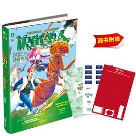 意林 决战虫人2逼近暗夜符号 随书附赠 精美昆虫手帐+红色魔力贴纸卡片 儿童图书 虫子版的好莱坞大片在纸书中呈现