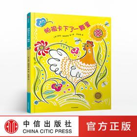 帕祖卡下了一个蛋[3-6岁] 中信童书世界精选绘本 茱莉帕施克丝 著 中信出版社图书 正版书籍