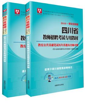 2019-四川省教师招聘考试专用教材-教育公共基础笔试    真题+预测    2本(新版)