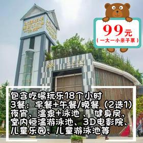 水漾年华国际美食水疗汇——吃喝玩乐18小时(原价296元)