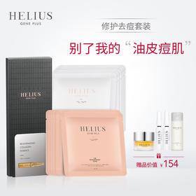 HELIUS修护祛痘套装