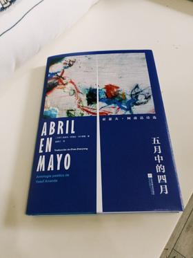 Abril en Mayo 《五月中的四月》