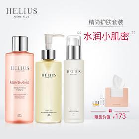 HELIUS精简护肤套装