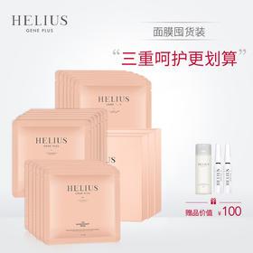 HELIUS晶耀重塑面膜3盒囤货装