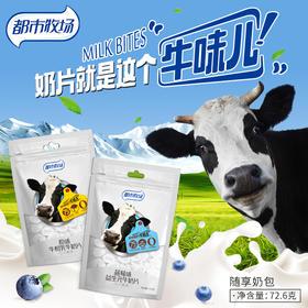 都市牧场原味牛初乳牛奶片儿童零食干吃奶贝益生元牛奶糖片蓝莓片