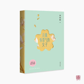 《灵魂有香气的女子》 李筱懿著  4年精心修订,新增20%从未发表内容,全书彩色印刷