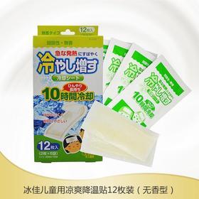 日本冰佳 原装进口 儿童用凉爽降温贴2盒装