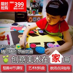 超值新品:随时随地想画就画,在家就可以学的创意美术——Hello爱豆创意美术盒子