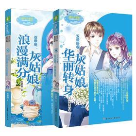 意林小小姐 双鱼座1浪漫满分灰姑娘+双鱼座2灰姑娘华丽转身 共2本套装 随书赠礼 浪漫星语系列