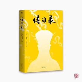 《传习录》  王阳明著 五百年来中国人所必读之书,知行合一的生活哲学读本