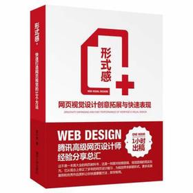 形式感+网页视觉设计创意拓展与快速表现