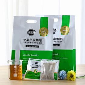 【家居必备】新型除螨包,纯中草药成分,放一放,轻松杀灭螨虫,孕婴家庭放心使用