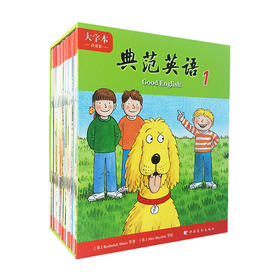 《典范英语·大字本》——零起点孩子踏入英语世界的第一把启蒙钥匙
