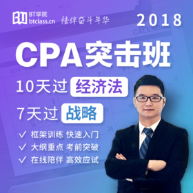 2018年CPA突击班