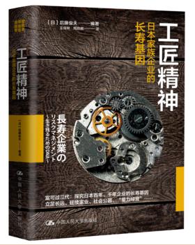 工匠精神:日本家族企业的长寿基因(订全年杂志,免费赠新书)